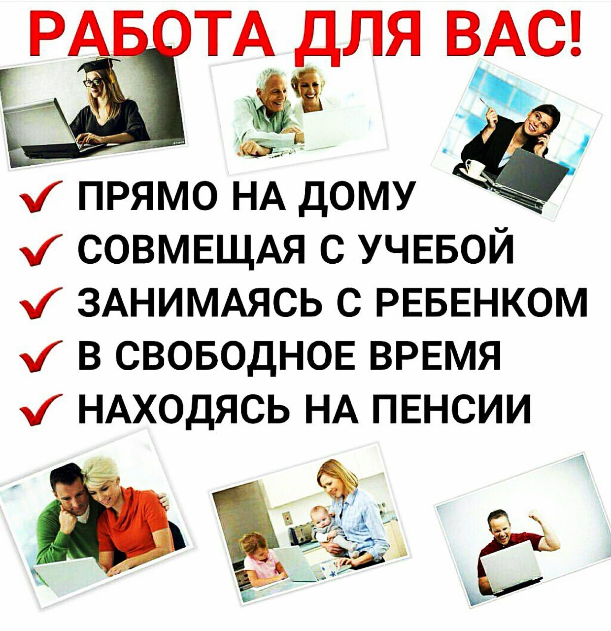Работа на дому удаленная работа без вложений и обмана работа фрилансера в барнауле