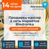 Продавец-кассир / выкладка товара в сеть маркетов Biedronka. Окрестности Варшавы !!! 1 | hr-freelance.com