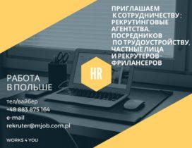 Рекрутер - фрилансер 4 | hr-freelance.com