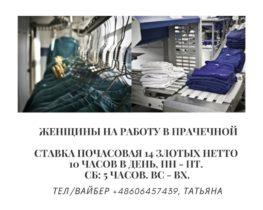 Работа в прачечной 1 | hr-freelance.com
